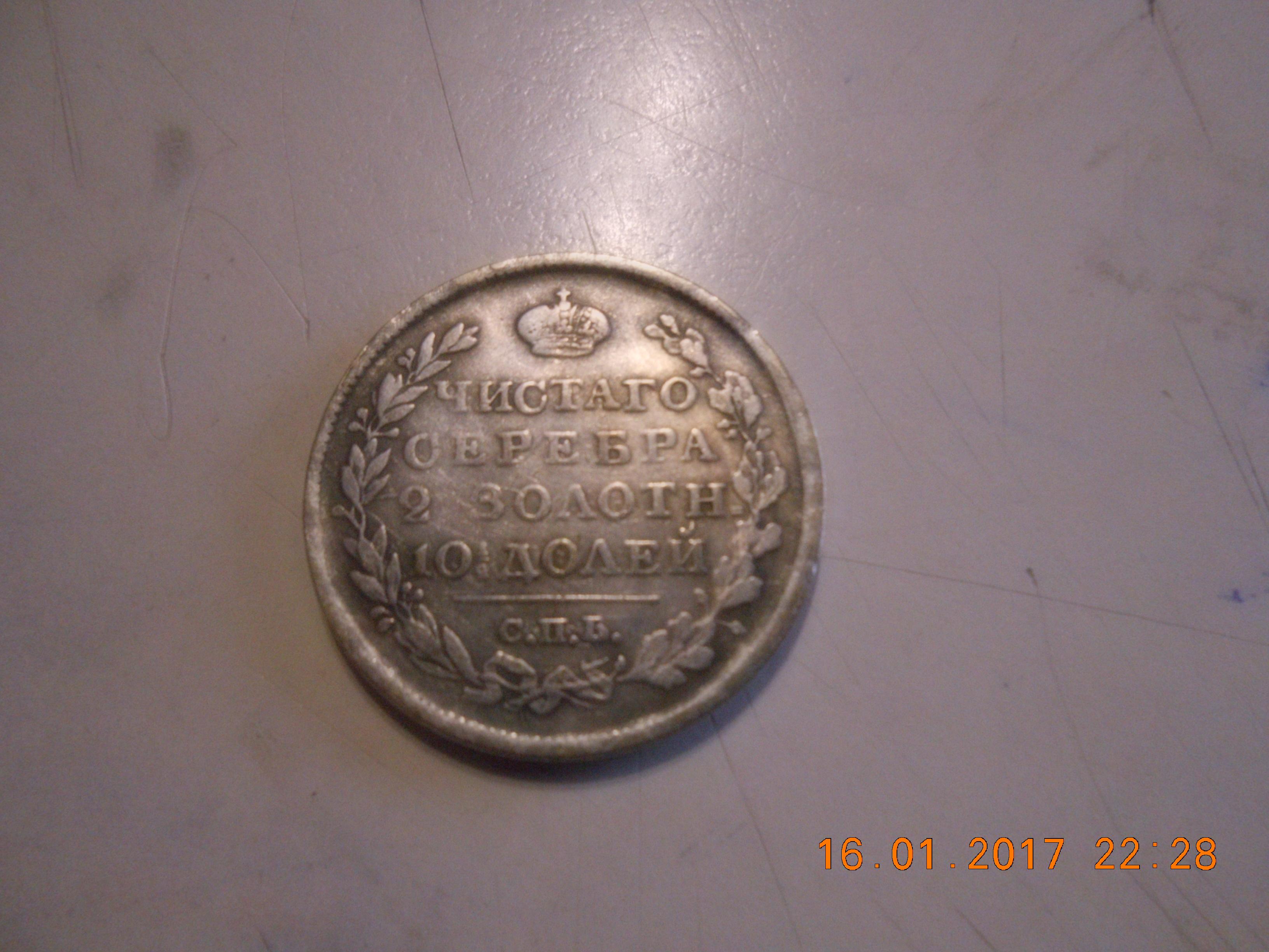 50 копеек 1895 года голова меньше полированный чекан проходы рублевые монеты россии