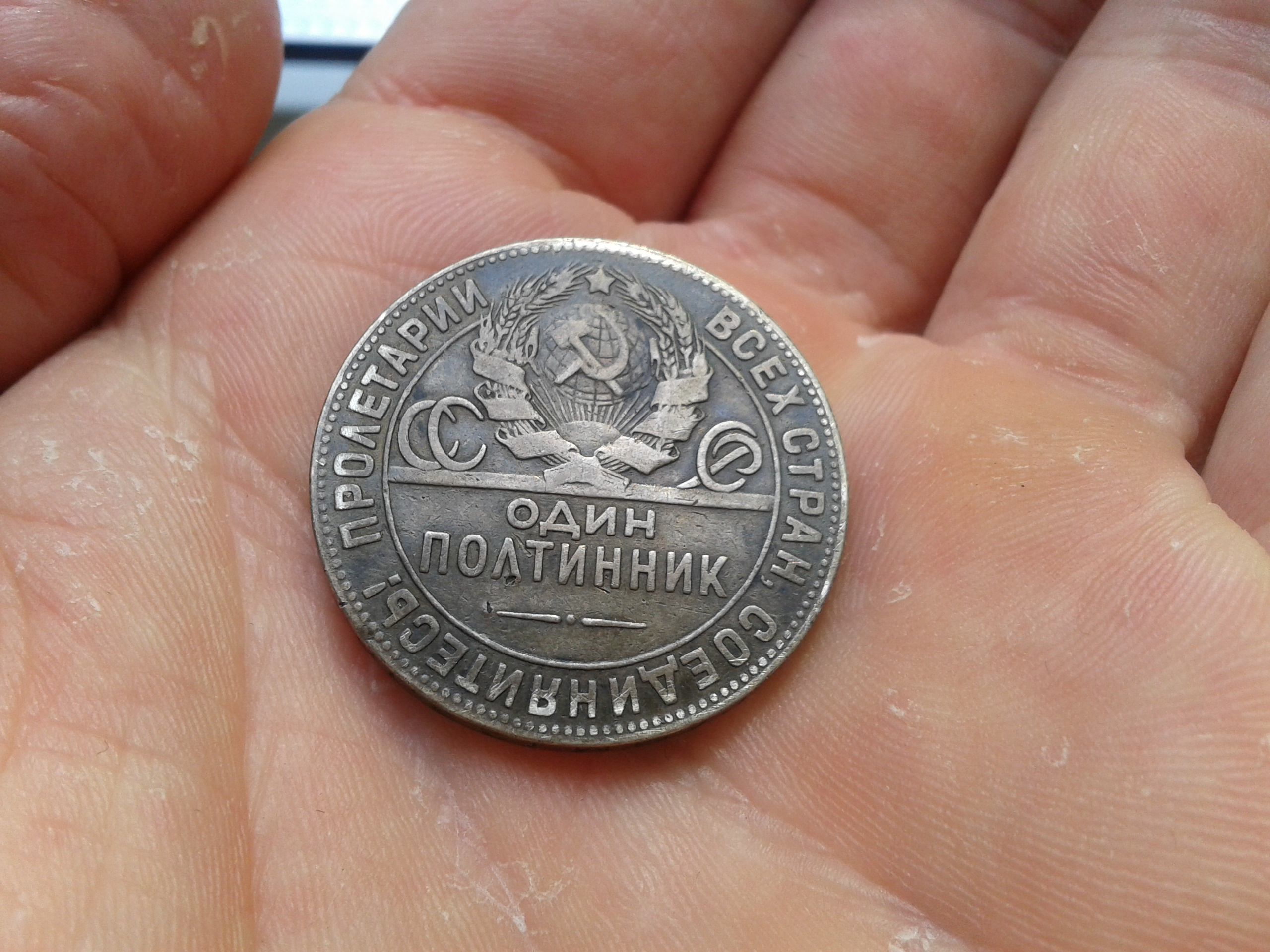 Серебряные полтинники 1924 г цена значок влксм купить
