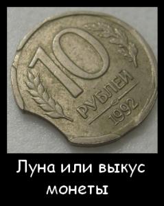 луна или выкус монеты