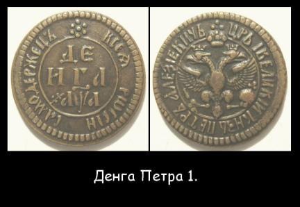 петровские монеты денга