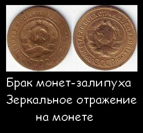 брак монет залипуха
