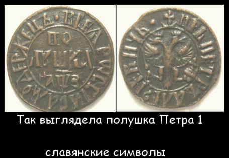 полушка Петра 1 со славянскими символами
