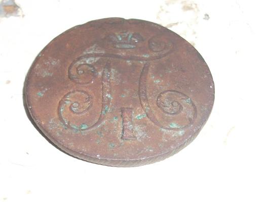 Стоимость монет петра 1 1 копейка дорогие монеты россии фото цена