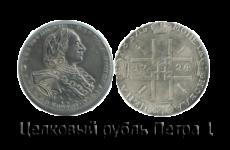 Целковый рубль — что за монета? История возникновения названия.