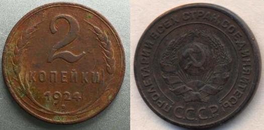 2 копейки ссср цена стоимость монеты почему коллекционеры собирают монеты