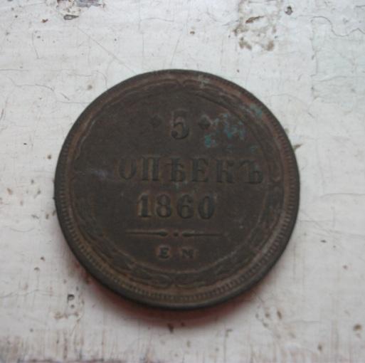 пятак 1860 года - цена сохран