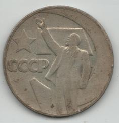 Пятак ильича стоимость bani 10 1996 wtyf
