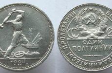 Серебряный полтинник 1924 года. Редкие разновидности и их стоимость.