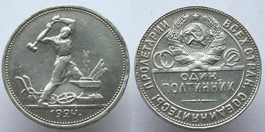 Сколько стоит один полтинник 1924 года цена 10 злотых 1975 года материал