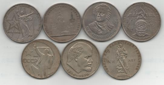 Выпуски советских монет юбилейные монеты 2 рублей список стоимость