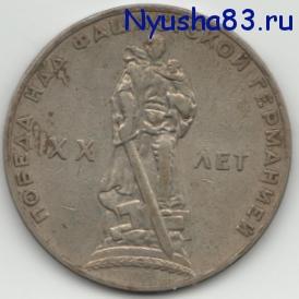 Советские монеты юбилейные рубли стоимость сребреник владимира святославича цена