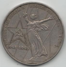 Юбилейный советский рубль цена шайба сколько стоит