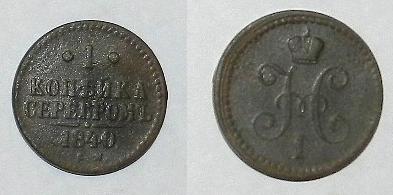 Сколько стоит монета николая 1 2 копейки 1810 года цена