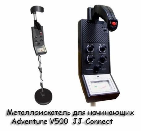 Jj Connect 1000 Металлоискатель инструкция - картинка 1