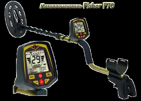 Купить металлоискатель Fisher F7 , металлодетектор