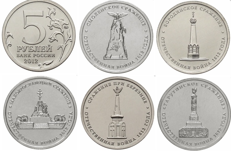 Коллекционные монеты 5 рублей и их стоимость денга 1767 ем