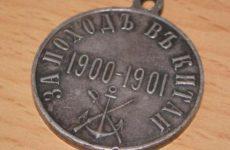 Медаль «За поход в Китай» 1900-1901 г.