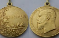 Медаль «За усердие» Николай II
