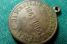 Медаль «За усмирение Польского мятежа»